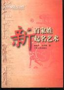 新百家姓起名艺术(2000年二版一印4000册)