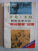 新中国纪实丛书 干戈 .玉帛 朝鲜战争中的联合国军战俘