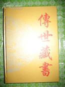 别集2  传世藏书·集库(16开,1巨册全)(包括:杜甫集二、白居易集等11种)