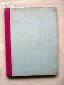老上海画册 1958年出版《 上海画册 》精装本 16k 全图
