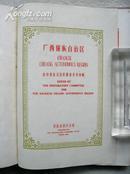 1958年出版《广西僮族自治区》布面精装