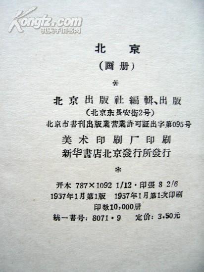 4277《 北京 》1957年出版