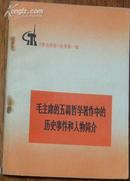 学点历史丛书第一辑,毛主席的............人物简介,插图本