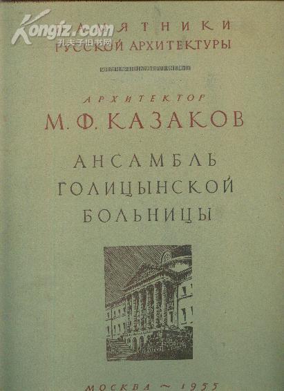 苏联建筑 合页画册