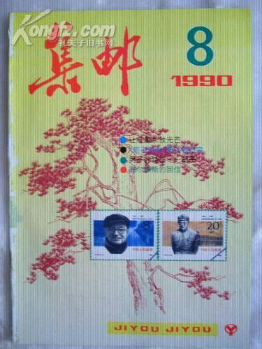 《集邮》1990年8月(总第250期)