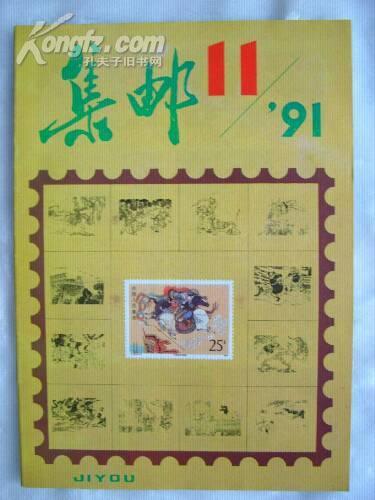 《集邮》1991年11月(总第265期)