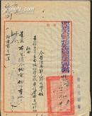 民国卅一年浙江省第八区行政督察专员兼保安司令张寳琛指令(塗田税率)