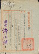 民国卅一年浙江省教育厅指令 厅长许绍棣(一、二月份补助费由)