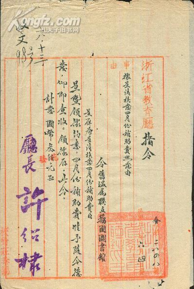 民国卅一年浙江省教育厅指令 厅长许绍棣(据呈请核发四月份补助费照发由)