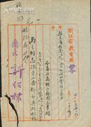 民国卅一年浙江省教育厅指令 厅长许绍棣(据呈请核发五、六、七、八、九月份补助费准照发由)