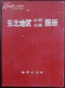 东北地区分县交通图册
