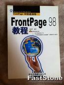 FrontPage 98教程 徐新华著 希望电脑公司 缺盘