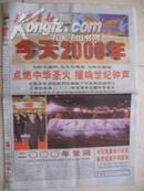 千年首日报《天津日报》2000年1月1日(首次日报一日出版2次,分上;下午版极具收藏)