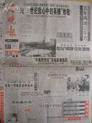 世纪尾日报《今晚报》2000年12月31日