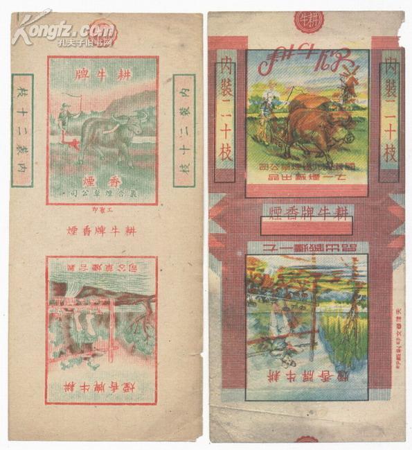老烟标:耕牛牌香烟 (1000元/8000元)(民国老标 见描述)