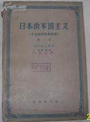 日本的军国主义(天皇制军队和军部)