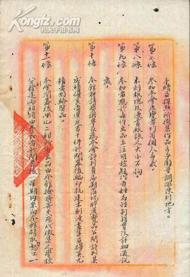旧温属联立籀园图书馆抗建木刻漫画展览会办法 二十九年三月订定