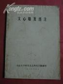 文心雕龙选注 --注释本  16开油印本  封面有水印   BD-1739