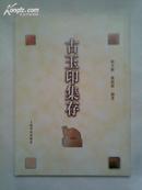 古玉印集存(16开铜版纸精印)印谱)
