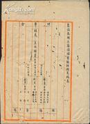 旧温属联立籀园图书馆组织系统表(民国二十四年)