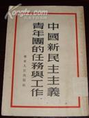 中国新民主义青年团的任务与工作