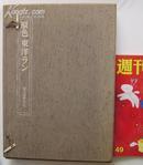 原色 东洋兰 大型本 1973年 海外出兰花书籍 日本东洋兰编辑委员会11名强力编辑 特价!