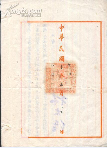 民国二十年永嘉县教育局训令 局长林大经(奉令将该馆本年度预算及改进计划…)