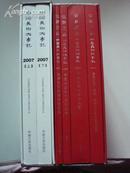 记录历史 中国美术大事记2005---2008(一函4册)