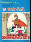 三根金头发(中国民间故事画丛)