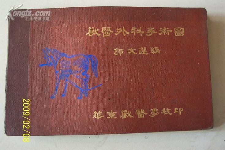 兽医外科手术图 郭文选编 华东兽医学院出版50年初版