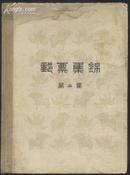 邮票集锦第二集 1957年(全店满30元包挂刷,满100元包快递,新疆青海西藏港澳台除外)