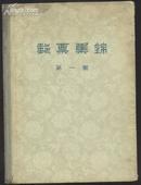 邮票集锦第一集 1958年印(全店满30元包挂刷,满100元包快递,新疆青海西藏港澳台除外)