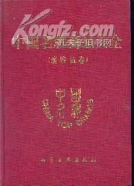 中国名牌商品大全(消费品卷)