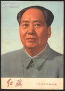 红旗1975年第十期 [封面毛泽东像]
