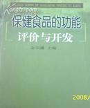 (中国轻工业)保健食品的功能评价与开发