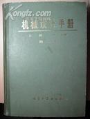 《机械设计手册》上册(第二分册)
