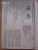 中国人民革命军事委员会铁道部 东北铁路总局沈阳铁路管理局·局报(第26-50号)