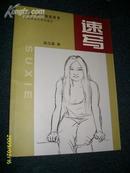 速写--绘画·设计技巧丛书2006.5一版一印