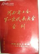 河南省工会第八次代表大会会刊