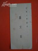老名片;湖南大学教授.孙文明..