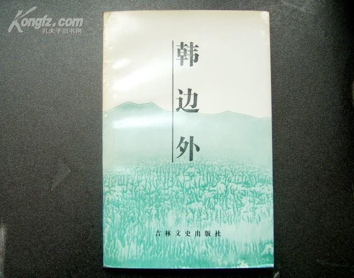 韩边外/长白丛书/87年一版一印/印量2000册