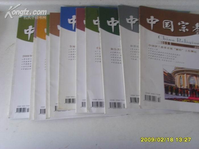 中国宗教【2006年全1-12期】