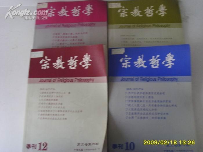 宗教哲学【1997年第三卷1.2.3.4期 】