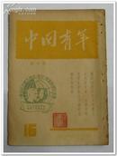 中国青年 第十六期 民国38年 包邮挂刷