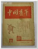 中国青年 第十七期 民国38年  包邮挂刷