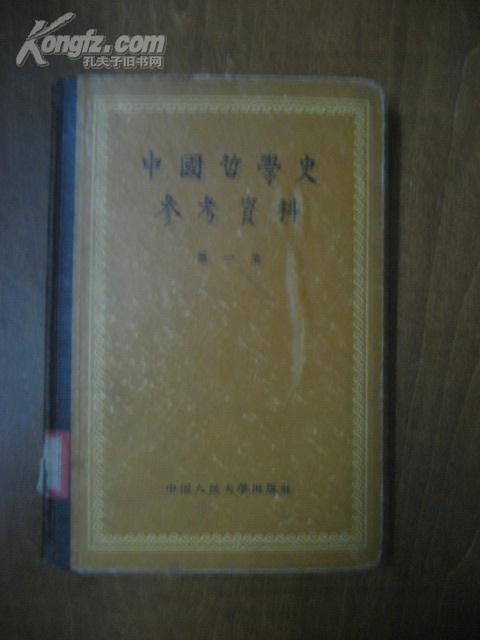 中国哲学史参考资料(第一集) 精装