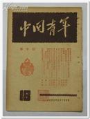 中国青年 第十八期 民国38年 包邮挂刷