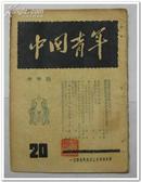 中国青年 第二十期 民国38年 包邮挂刷