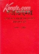 中国优质工程(1999--2000)