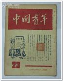 创刊26周年 中国青年 第23期 包邮挂刷
